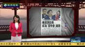 杨洁篪访美会见特朗普 谈及国安安全等议题