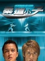 柔道小子(动作片)