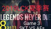 【2019LCK夏季赛】8月21日比赛SKT对阵AF,skt拿下比赛,第三局比赛。