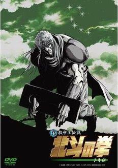 北斗神拳[托奇传] 剧场版