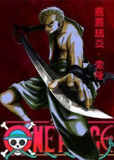 航海王(索隆的剑技) SP版