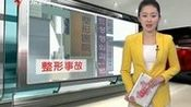 一名中国女子在韩整容致脑死亡-20150202午间新闻-凤凰视频-最具媒体品质的综合视频门户-凤凰网