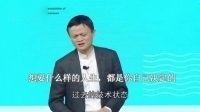 马云赢在中国励志演讲