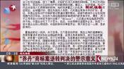 """[看东方]现代快报:""""乔丹""""商标案逆转判决的警示意义-热点新闻-夏天脚步"""