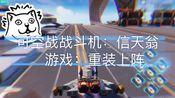 《重装上阵》:极其灵活的信天翁战斗机 187承载 @网易重装上阵 擂台燃料什么时候可以无限