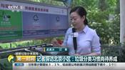记者探访北京小区:垃圾分类习惯尚待养成