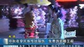 中秋夜穿民族传统服饰 免费游览滕王阁