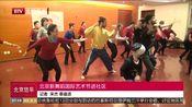 [北京您早]北京新舞蹈国际艺术节进社区