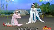 越剧《断桥》方亚芬 张宇峰