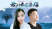 杨语莲-王天昊-《爱到最后就是痛》,情歌对唱,伤感动人!