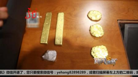 黑河:破获盗采沙金案 涉案金额90多万(三)