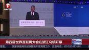 第四届世界互联网大会 在浙江乌镇开幕