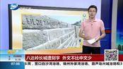 八达岭长城遭刻字外文不比中文少