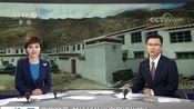 """[24小时]西藏阿里·楚松村的""""房屋博物馆"""" 人均居住面积扩大 生活显著改善"""