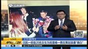 """《中国网》沈航一班级20名女生为班里唯一男生策划浪漫""""表白"""""""