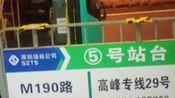 [POV61] 新的开始第一期 深圳公交高峰专线29(原9路)(福田高铁站—六约新村总站)