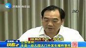 爆料江苏徐州丰县幼儿园大门外发生爆炸事件 意想不到的结局