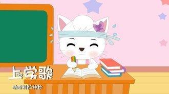 欢乐儿歌《上学歌》,我去上学校,天天不迟到