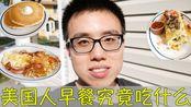 【大渔频道】超高热量的美式早餐!看看美国人早上都吃些啥!/ Breakfast in Ihop