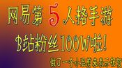 【鸽子的艺术】给第五人格又皮又可爱的B站官方百万粉丝贺礼,10月7日制作(因为再拖邦邦的pv就要出来了/你)