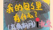 【賀马户】我的包里有什么 What's in my bag?(疫情期间)坐标:北京