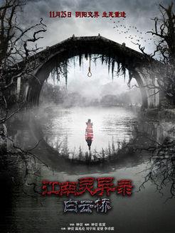 江南灵异录(白云桥)