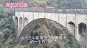 比赵州桥跨度还大的石拱桥,是山里人的唯一出路,看看是否壮观?