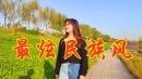 经典网络歌曲《最炫民族风》,音律动感,带来欢快的气氛