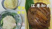 [☆11.14吃不饱的晴子啊]【南京大排档】 江米扣肉·鸭血粉丝汤·蟹黄汤包·清蒸狮子头·烤鸭包·桂花拉糕