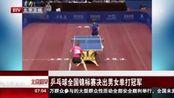乒乓球全国锦标赛决出男女单打冠军