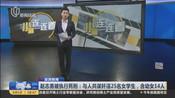 赵志勇被执行死刑:与人共谋奸淫25名女学生,含幼女14人