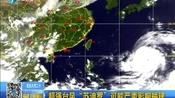 台风路径实时发布系统 可能严重影响福建