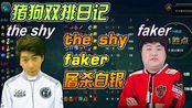 【炫猪】猪狗从零双排日记:大the shy跟大faker白银屠杀实录!