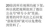 考研徐涛思修史纲毛中特马原强化班