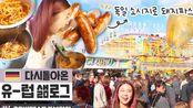 【Serim's life 】欧洲游 #6 用德国香肠制作意大利面!/只需在欧洲最大的啤酒节上用餐/最多可容纳3000人/在酒店等了50分钟 - 英文CC字幕