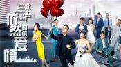 北上广依然相信爱情DVD版第1集