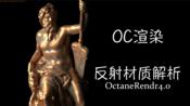 octane4.0全面渲染渲染教程-07 反射材质详解 这可能是全b站最全的免费oc渲染教程