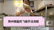 深圳大众点评评分第一的荆州锅盔店