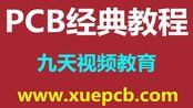 PCB经典培训教程-37-PCB培训-PCB设计培训-pcb设计师培训-pcb电路板设计培训-PCB板培训-pcb工程培训-九天视频教育-xuepcb.com