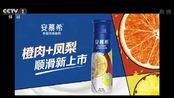 【中央电视台综合频道(CCTV-1)〈高清〉】(内地广告)《伊利安慕希橙肉+凤梨酸奶》代言人:迪丽热巴 (焦点访谈播出前广告) 1080i 2019年8月6日