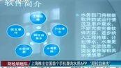 """财经纵横-20130812-上海推出全国首个手机查询水质APP""""阿拉自来水"""""""
