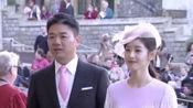 八卦:刘强东夫妇出席英国皇室婚礼