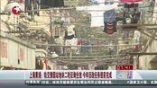 轨交豫园站地块二轮征询生效 旧改任务完成