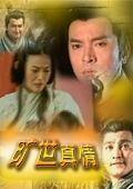旷世真情(国产剧)