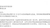 首医校长饶毅实名举报三名专家论文造假 官方:正核查