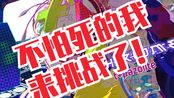 【Hasako_白汐/cytus2】Neko#ΦωΦ/混沌15Chrome VOX/当音游萌新打音游时会发生什么呢?