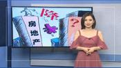 8月百城房价变化情况:厦门跌幅第一-今日最头条-广东迅视财经