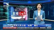 """郑州人民公园""""尬舞""""爆红 超清"""