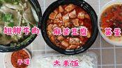 【家常菜】跷脚牛肉麻婆豆腐蒸蛋,配上大米饭,超满足~吃播美食川菜