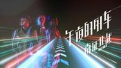 南征北战 NZBZ《午夜的列车》-华语音乐-音乐人频道